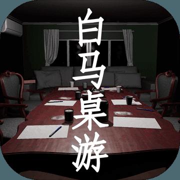 白马桌游v1.0.0安卓版