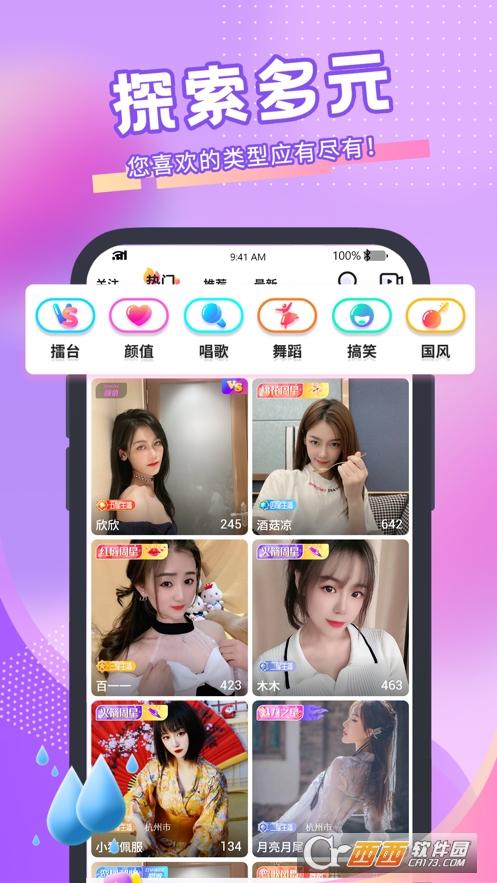 青播客app 1.2.0安卓版