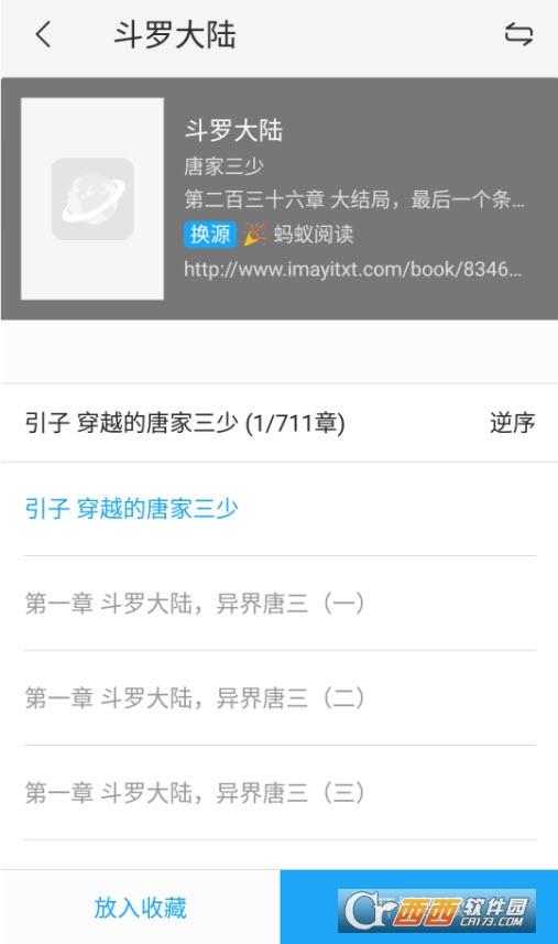 星际阅读(优化UI看书神器) V1.4.2安卓版