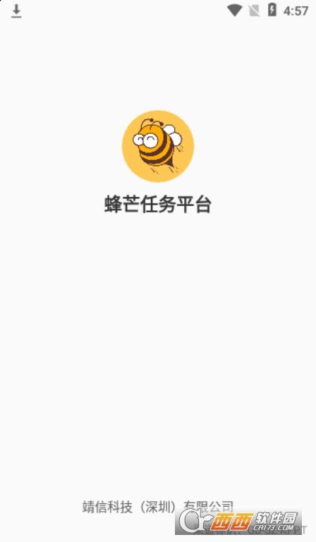 蜂芒任务app 1.3.6安卓版