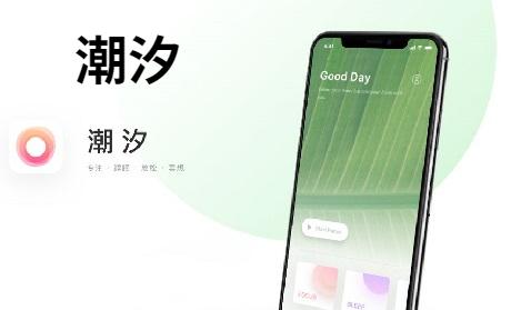潮汐APP下载_潮汐app最新版官方版_潮汐睡眠监测