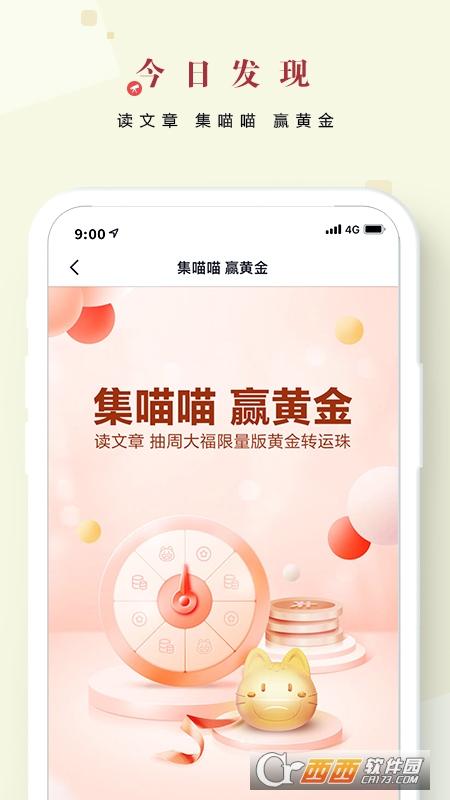 招商银行掌上生活 V8.5.5 官方安卓版