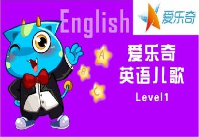 爱乐奇少儿英语_爱乐奇学生版/电脑版/手机版_爱乐奇app下载