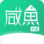 咸鱼小说app官方版1.1.1
