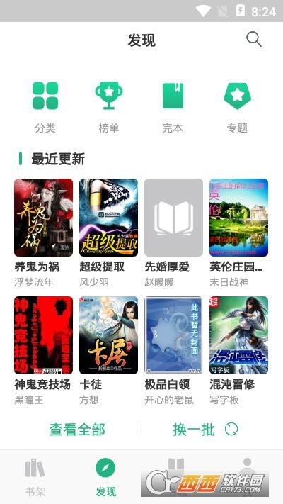 咸鱼小说app官方版 1.1.1