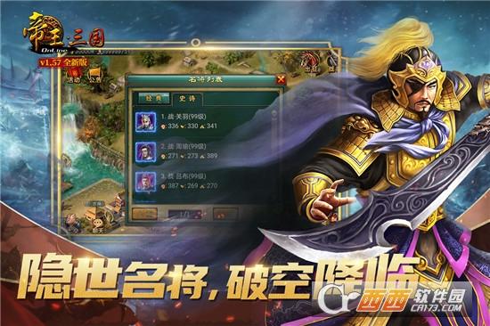 帝王三国九游版本
