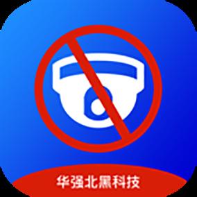 偷拍摄像头检测app