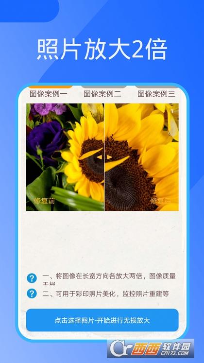 照片恢复器app 23.0安卓版
