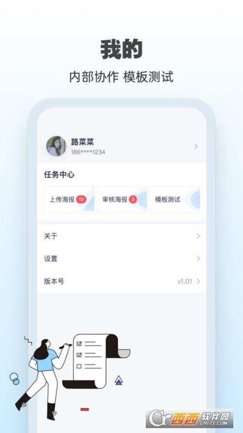 AI海报 v0.0.1 安卓版