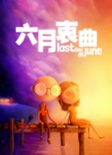 六月衷曲LastDayofJune简体中文v1.0 绿色版