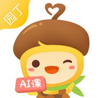 松果园丁AI课v1.0.0安卓版