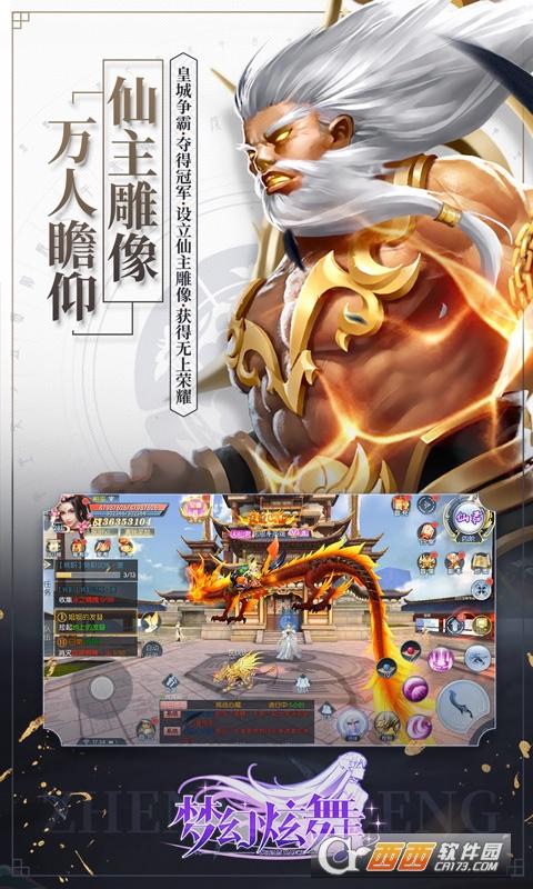 梦幻炫舞iOS版 v1.0