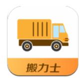 搬力士app