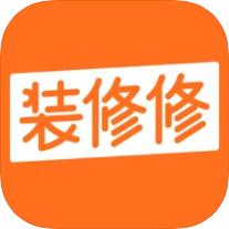 装修修v1.0.0 苹果版