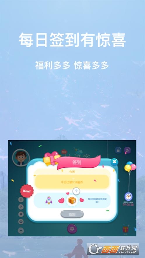 宝娃识字app V1.0iOS版