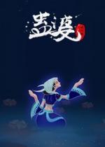 蛊婆Lady in TombSteam中文版