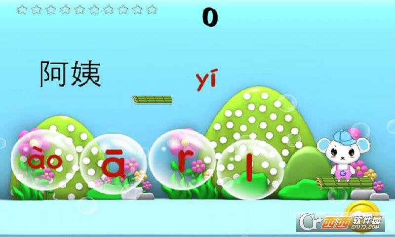 宝宝学拼音识字app 2.3.13安卓版