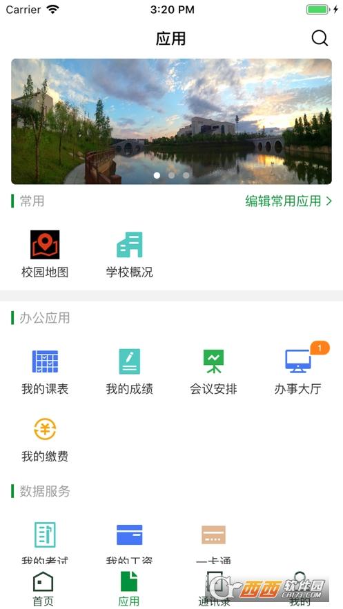 智慧吉职app安卓版 3.2.0安卓版