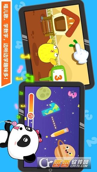 宝宝数字达人app 9.57.00.02安卓版