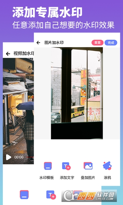 去水印照片视频app