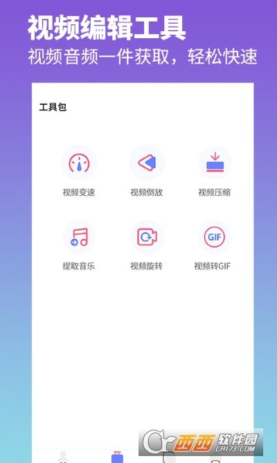 去水印照片视频app v1.0.0 安卓版