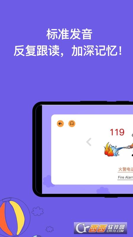 宝宝学认字app 2.0.2安卓版