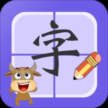宝宝学认字app