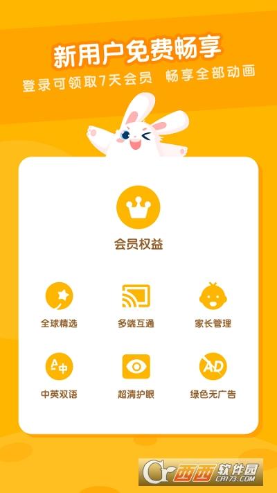米兔儿童app 1.6.1安卓版