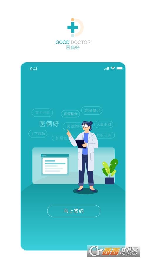 医俩好app V1.0iOS版