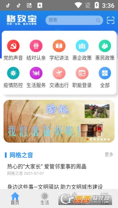 格致宝app 1.74安卓版