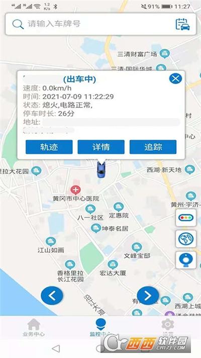 e用车(车辆管理) v3.0.5安卓版