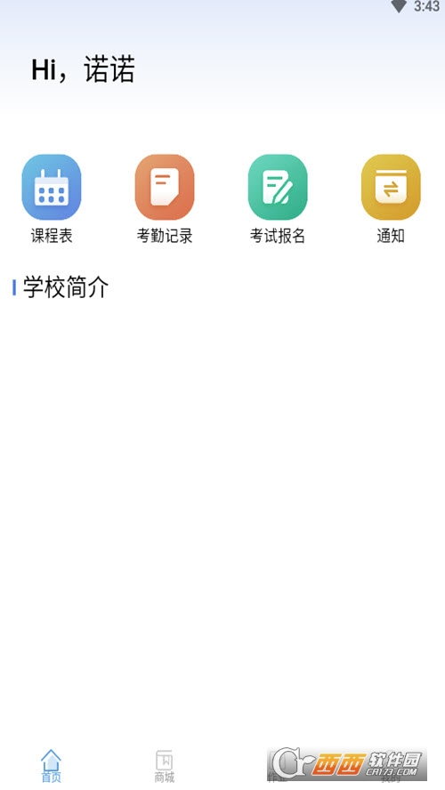 教培堡 v1.0.2 安卓版