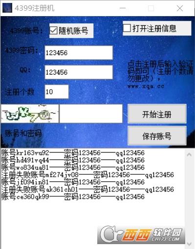 4399注册器(注册几百个) V1.0免费版