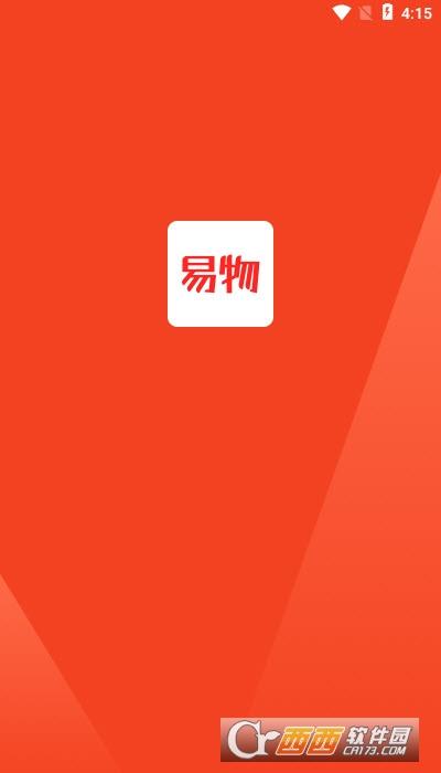 易物商通app v1.0.0安卓版