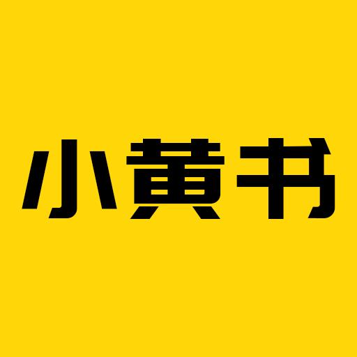 小黄书v1.0.0 安卓版