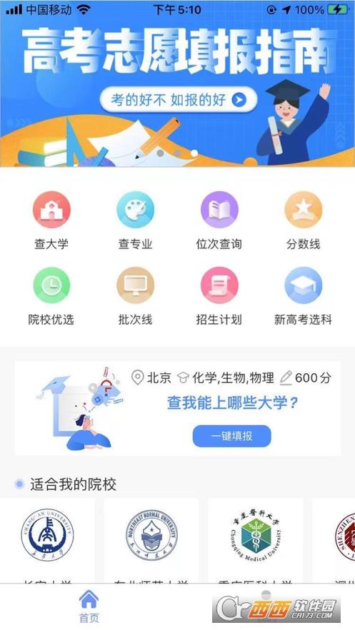 知翼志愿app V1.0安卓版