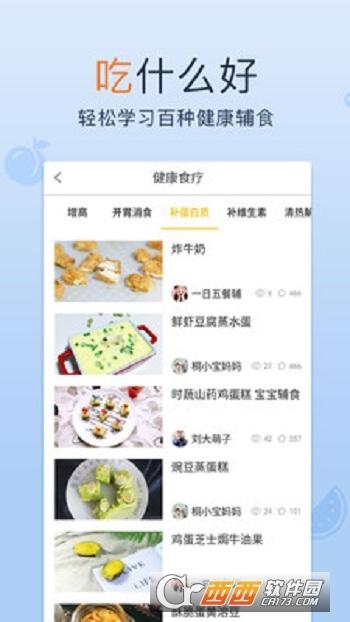 宝宝辅食图谱app 1.6.3安卓版
