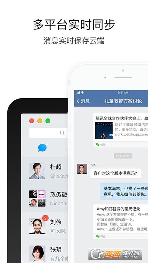 航天云信app 2.5.4 官方版