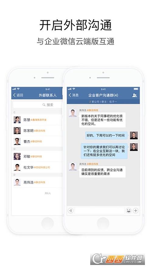 航天云信app