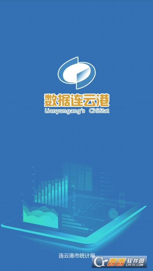 数据连云港 v1.0 安卓版