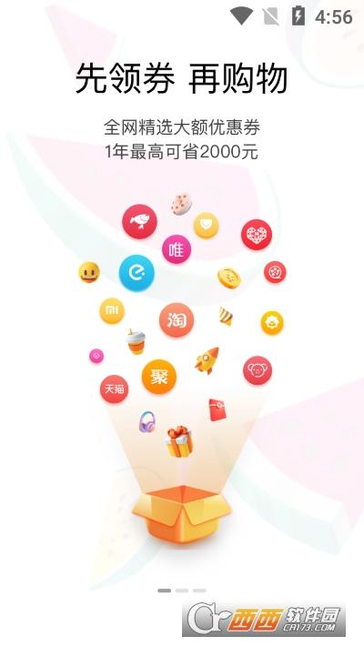 西瓜省钱 v1.0.2安卓版