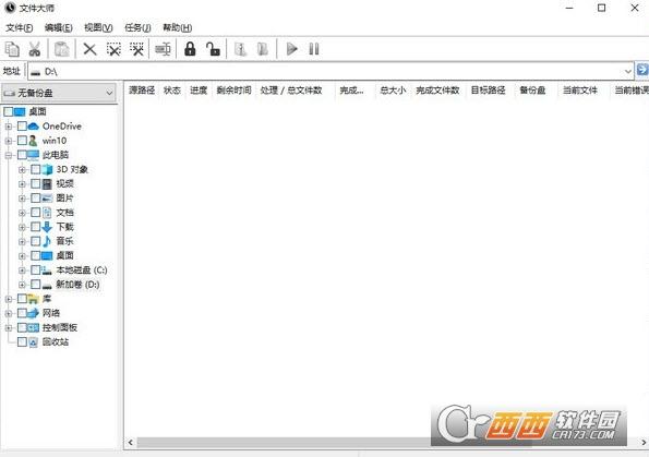 文件大师 1.0绿色免费版