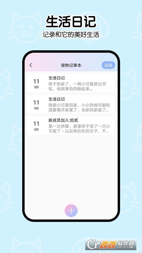 猫语狗语翻译app v2.0.0 安卓版