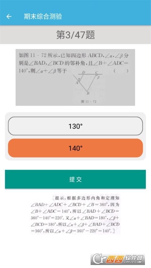 八年级上册数学辅导 v1.6.6 安卓版