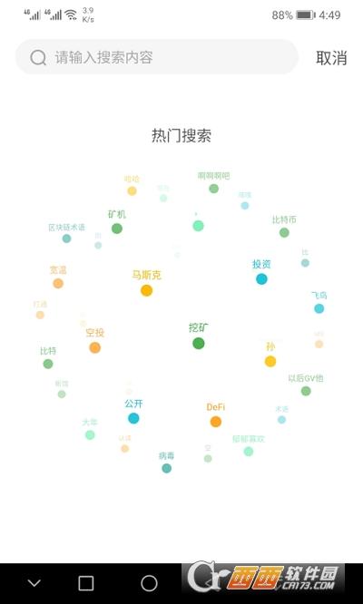 矿闻app v1.0.1安卓版