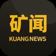 矿闻appv1.0.1安卓版