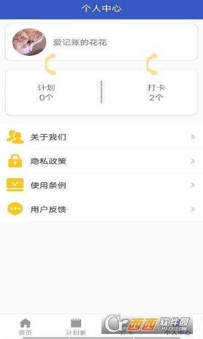 墨墨日记app官方版 v1.0.0 安卓版