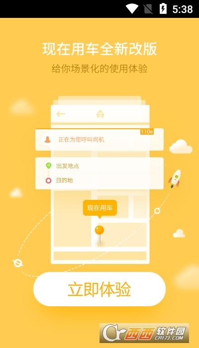 星星打车乘客端app v4.7 安卓最新版