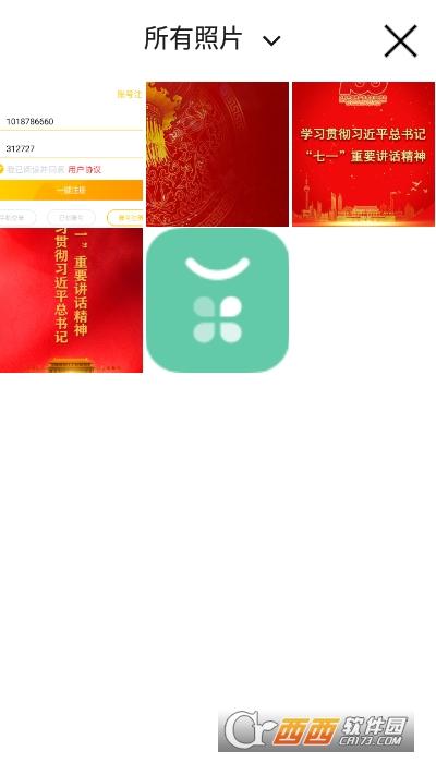 激萌美拍大头贴app v6.0 安卓版