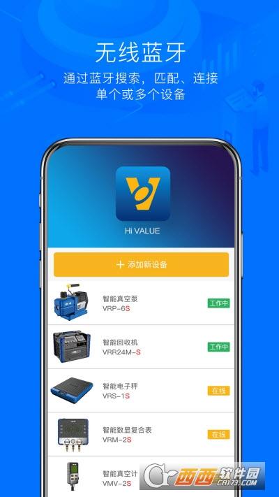 Hi VALUE app V2.2.0安卓版